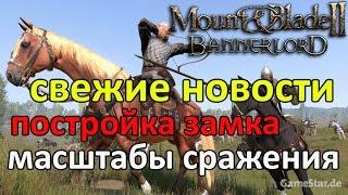 MOUNT AND BLADE 2: BANNERLORD | СВЕЖИЕ НОВОСТИ | ПОСТРОЙКА ЗАМКА, МАСШТАБЫ СРАЖЕНИЯ| НОВЫЕ СКРИНШОТЫ