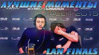 Лучшие моменты CS GO Лан финалов FACEIT League 2015 S1 (Ниндзи в пижамах)