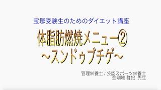 宝塚受験生のダイエット講座〜体脂肪燃焼メニュー②スンドゥブチゲ〜のサムネイル