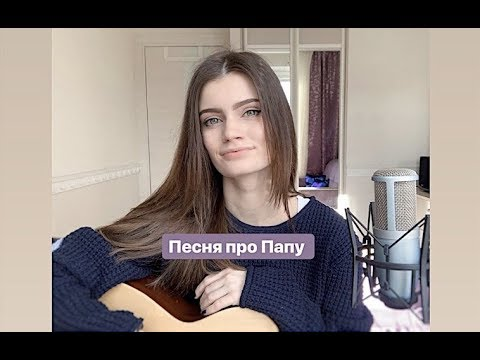 Песня про Папу - Вячеслав Мясников   Ksu Styles Cover