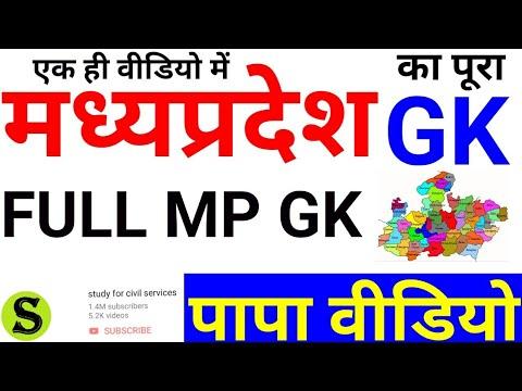 mppsc 2019 MP GK PAPA VIDEO Complete madhya pradesh general knowledge samanya  mpsi vyapam patwari