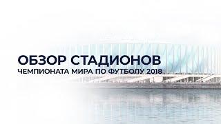 ОБЗОР СТАДИОНОВ ЧЕМПИОНАТА МИРА ПО ФУТБОЛУ 2018