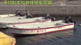 相川ボート店のイメージ
