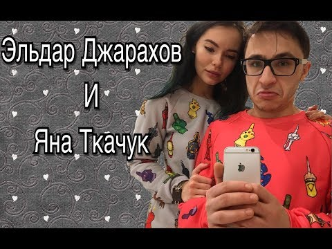 ♡ МОМЕНТЫ ♡ ЭЛЬДАР ДЖАРАХОВ И ЯНА ТКАЧУК ♡