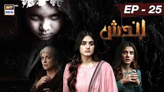 Bandish Episode 25 | 15th April 2019 | ARY Digital Drama