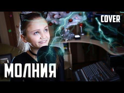 МОЛНИЯ  |  Ксения Левчик  |  cover ДИМА БИЛАН