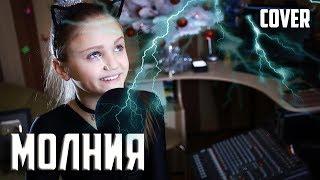 МОЛНИЯ     Ксения Левчик     cover ДИМА БИЛАН