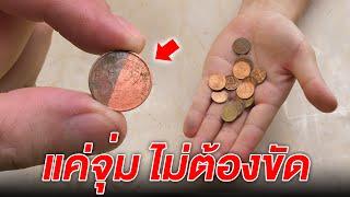 เปลี่ยนเหรียญเก่า ให้เป็นเหรียญใหม่ภายใน 5 วินาที