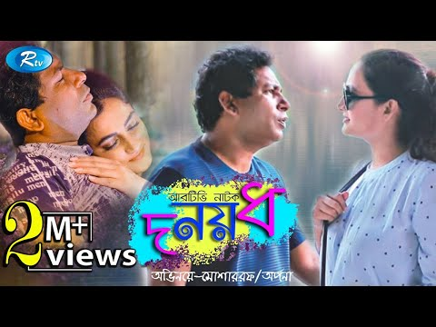 Do Noy Dho | দ নয় ধ |  Mosharraf Karim | Aparna | Rtv Drama Special