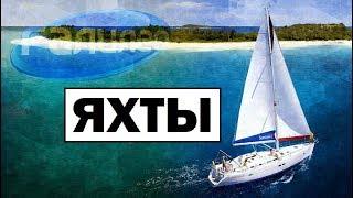 Галилео | Яхты ⛵ [Yachts]