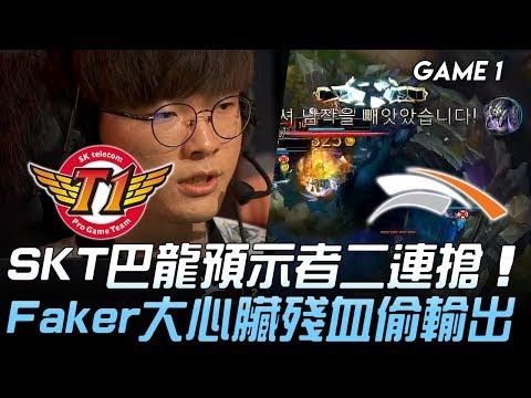 SKT vs HLE 復健成功!SKT巴龍預示者二連搶 Faker大心臟殘血打團偷輸出!Game 1