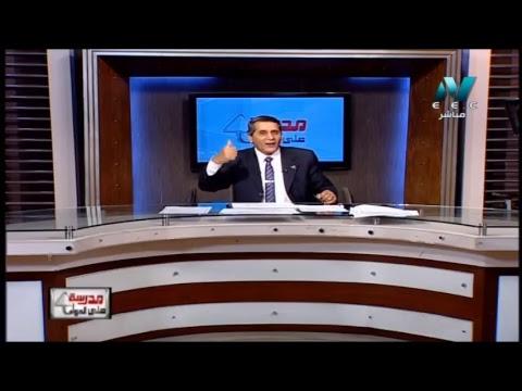 فلسفة ومنطق الصف الثالث الثانوى 2019 - الحلقة 23 - تقديم أ/ أحمد صميدة 2-2-2019