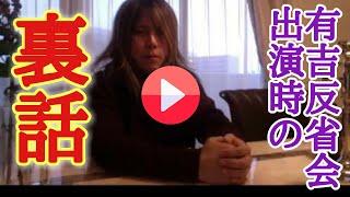 裕-Yuu-Caféその7有吉反省会出演時の裏話とかさっしーHKT48の指原莉乃さんの話とか雑談THESOUNDBEEHD裕-Yuu-のライブストリーミング