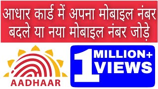 How To Registered Or Change Mobile Number In Aadhar Card    Change Registered Mobile No In Aadhar