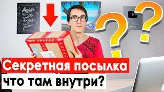 Распаковка СЕКРЕТНОЙ посылки из Китая. Товары с брингли (bringly) от Яндекс