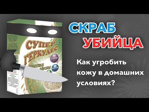 СКРАБ УБИЙЦА - Как угробить кожу в домашних условиях?