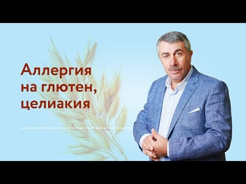 , title : 'Аллергия на глютен, целиакия | Доктор Комаровский'