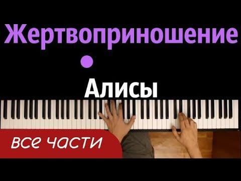 Жертвоприношение Алисы (ПОЛНАЯ ВЕРСИЯ) ● караоке | PIANO_KARAOKE ● ᴴᴰ + НОТЫ & MIDI