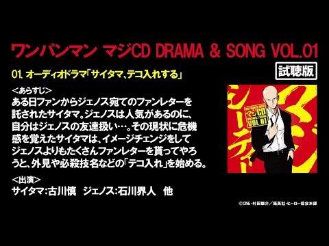 『ワンパンマン マジCD DRAMA & SONG VOL.01』オーディオドラマ試聴版