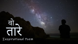 Hindi Poem | Wo Taare | Inspirational Quotes | Poetry | Motivational Kavita | Sudhanshu Rai