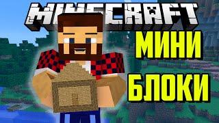МИНИ БЛОКИ! (Почувствуй Себя Великаном) - Обзор Модов Minecraft