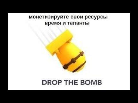 «DropTheBomb» платформа для Bounty│криптовалюта без вложений.