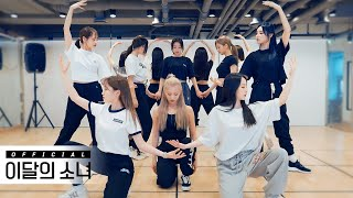 """이달의 소녀 (LOONA) """"PTT (Paint The Town)"""" Dance Practice Video"""
