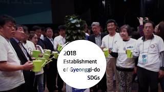 경기도지속가능발전협의회 20주년 영문 활동 영상