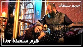 سليمان يفعل كل ما تقوله هرم -  حريم السلطان الحلقة 84