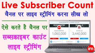 How to Do Live Streaming on YouTube Subscriber Count - सब्सक्राइबर काउंट लाइव स्ट्रीमिंग करना सीखे - Download this Video in MP3, M4A, WEBM, MP4, 3GP