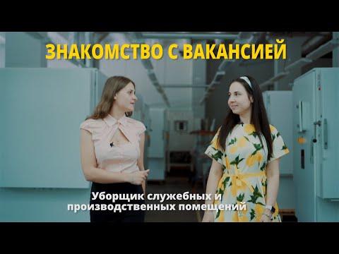 """Видео вакансия Уборщика служебных и производственных помещений в НПО """"Вертикаль"""""""
