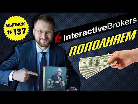 Влог №137: Пополнение портфеля Interactive Brokers