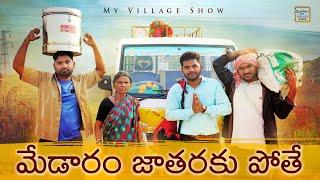 Sammakka Saralamma Jathara ku Pothe | Medaram | My Village show Movie
