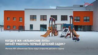 Когда в ЖК «Ильинские луга» начнёт работать первый детский садик