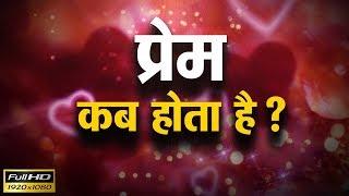 Pundrik Goswami Ji प्रेम कब होता है? Goswami Pundrik Maharaj Ji 2019