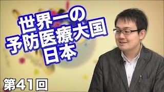 第41回 世界一の予防医療大国日本 〜すぐに役立つメディカルリテラシー〜
