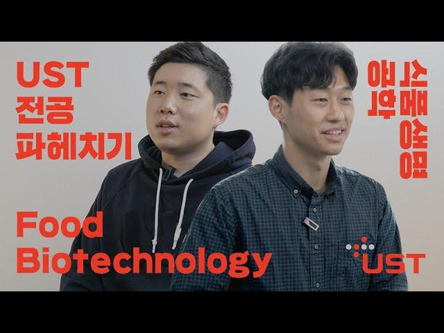 UST-한국식품연구원 스쿨 식품생명공학 전공에 대해 알아보자!