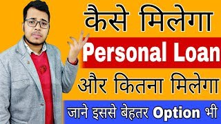 All About Personal Loan | How Personal Loan Interest calculate | How much you get personal loan