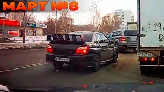 Аварии и ДТП Март 2017 - подборка № 6[Drift Crash Car]