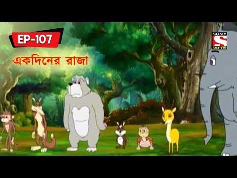 একদিনের রাজা | Panchotantrer Montro | Bangla Cartoon | Epiosde - 107