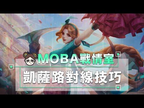 凱賽路對線密技 | MOBA數據姬