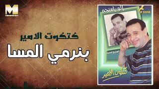 تحميل اغاني Katkot AlAmer - Bnermy ElMesaa / كتكوت الأمير - بنرمي المسا MP3