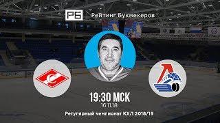 Прогноз и ставка Александра Кожевникова: «Спартак» – «Локомотив»