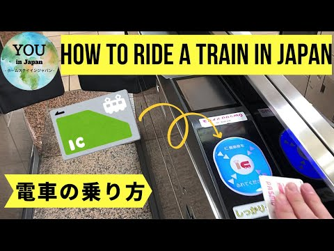 How to ride a train in Japan (日本の電車の乗り方)