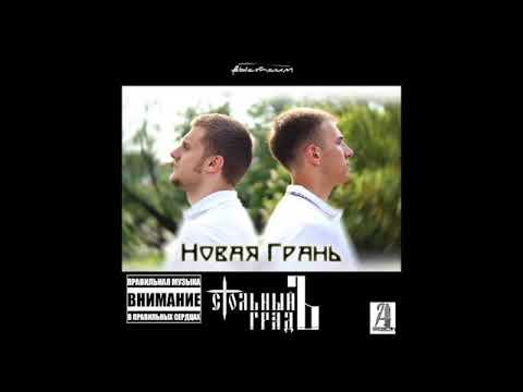 Стольный ГрадЪ - Новая грань  (альбом).