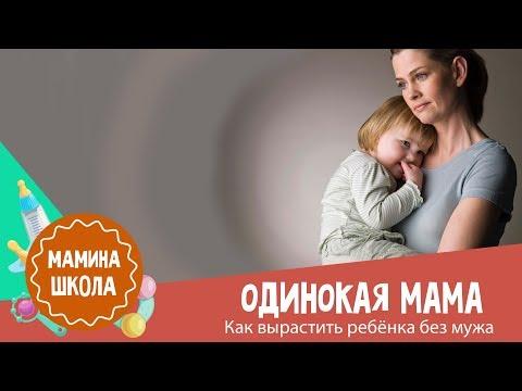 Одинокая мама: как вырастить ребенка без мужа