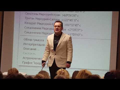Ведическая астрология обучение в новосибирске