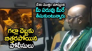 Galla Jayadev Strong Counter to Police Over Action on Three Capitals in Ap | Telugu Today