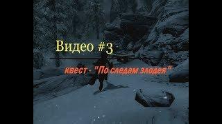 """Skyrim: По следам злодея (обзор №3, мод """"Талморские Эксперименты"""")"""
