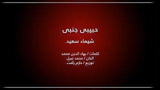 تحميل اغاني Shaimaa Saied ... Habiby Ganby   شيماء سعيد ... حبيبى جنبى MP3
